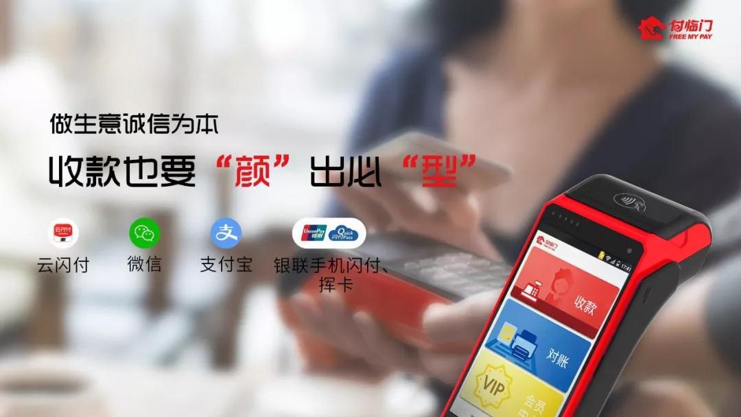 行业盛会频亮相 付临门受邀参加2019中国POS机行业年会
